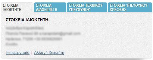 3d4ccd18b119 ... στοιχεία επικοινωνίας, που έχετε δηλώσει για το συγκεκριμένο domain  name (δηλ. Στοιχεία Ιδιοκτήτη, Διαχειριστή, Τεχνικού Υπεύθυνου, Υπεύθυνου  Χρέωσης).